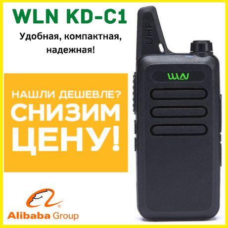 Рация WLN KD-C1 ШОК ЦЕНА! Рации со СКЛАДА по ОПТОВЫМ Ценам Успейте
