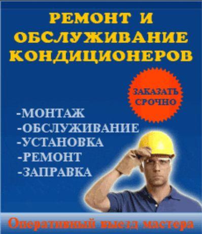 Заправка фреоном кондиционеров чистка ремонт подбор пультов Алматы
