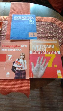 Учебни тетрадки, справочник по математика от 1 до 12клас  ,нови
