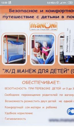 Продам желедорожный детский манеж.