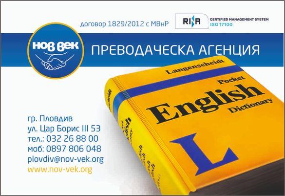 Преводи и легализация над 70 езика, 300 лицензирани преводача от МВнР