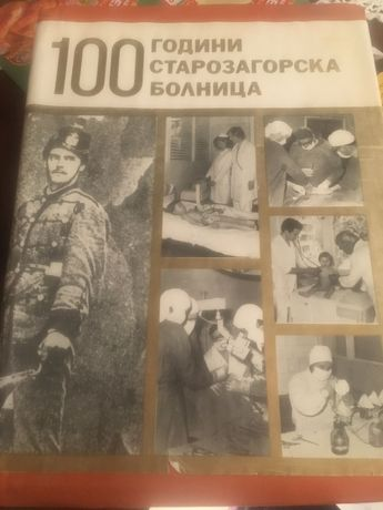 100 години Старозагорска болница юбилейно издание, твърди корици