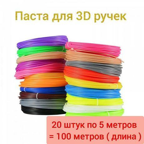 Стержни для 3D ручки набор 20 шт 100 метров