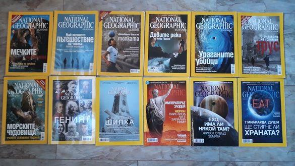 Намаление. Списания National Geographic