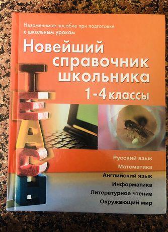 Новейший справочник школьника 1-4 классы
