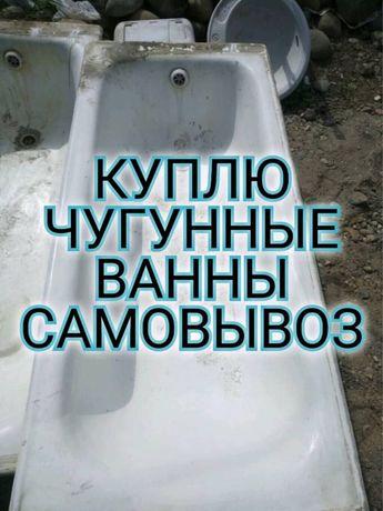 Принимаем ванны чугунные , самовывоз