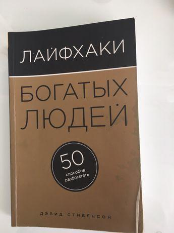 Книга Стивенсон «Лайфхаки богатых людей»