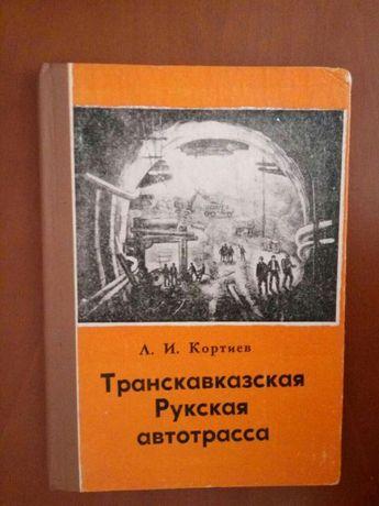 Л.И. Кортиев Транскавказская Рукская автотрасса
