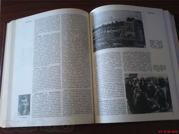 Энциклопедия Октябрьской революции