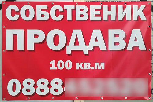 Печат на транспаранти, винилна мрежа, пвц и перфо фолио в Пловдив