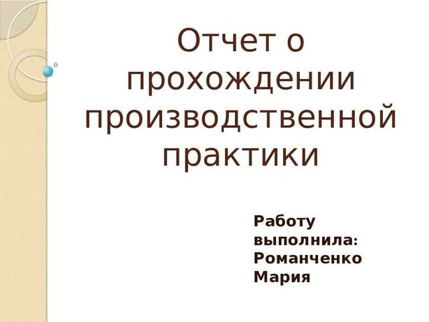 Отчёт дневник по практике на рус и Каз есеп курсовая дипломная книжне