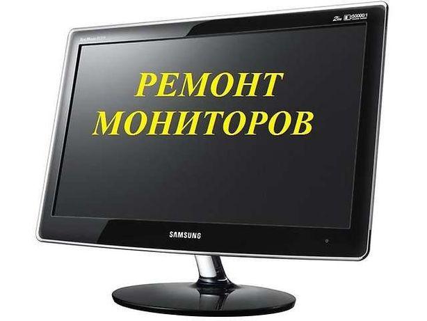 Ремонт мониторов Актобе