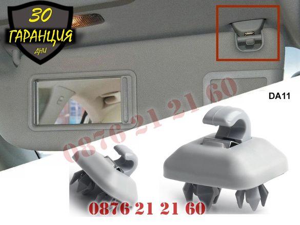 Щипка Държач Закопчалка Кука Копче Сенник AUDI АУДИ A3 A4 A5 А3 А4 А5