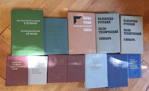 Речници - руски, немски, български, унгарски