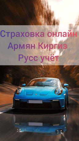 Страховка авто онлайн Темиртау скидки рос учёт