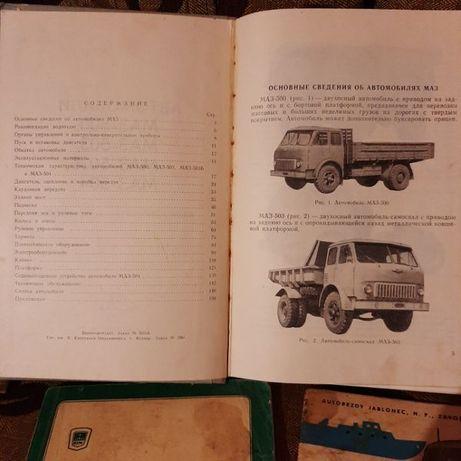Техническа литература за автомобили.
