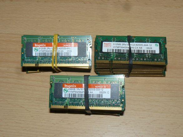 Рам памети за лаптоп DDR2 33 броя