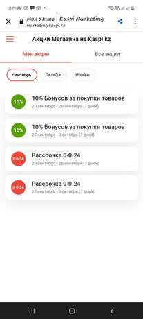 Ортопедические матрасы в рассрочку через КАСПИ БАНК.0-0-24