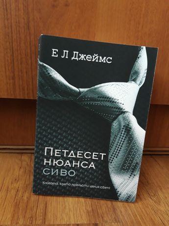 "Книги "" Петдесет нюанса сиво"" 3 Части"