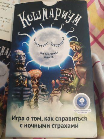 Продам Настольную игру Кошмариум