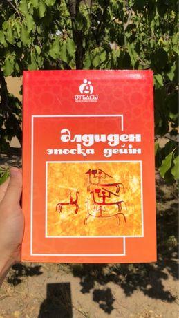 Әлдиден эпосқа дейін кітап қазақша кітап оқу дамыту