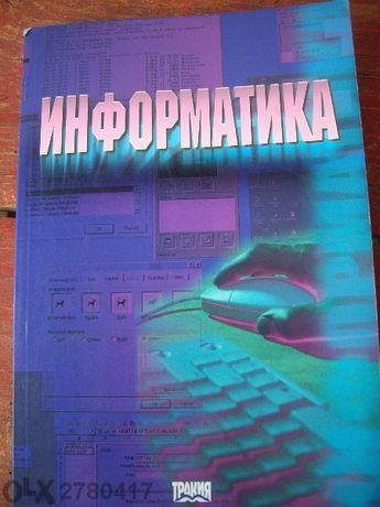Учебници по информатика
