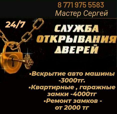 Вскрытие Замков.