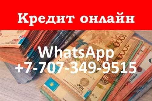 Haличные на руки и на карту, в каждом городе Казахстана