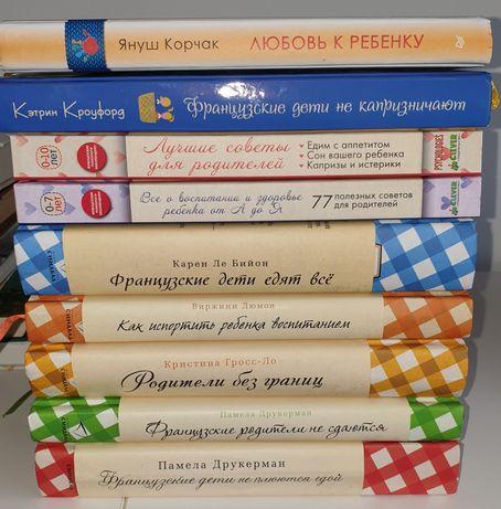 Продам серию книг по воспитанию детей