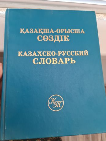 Казахско русский словарь