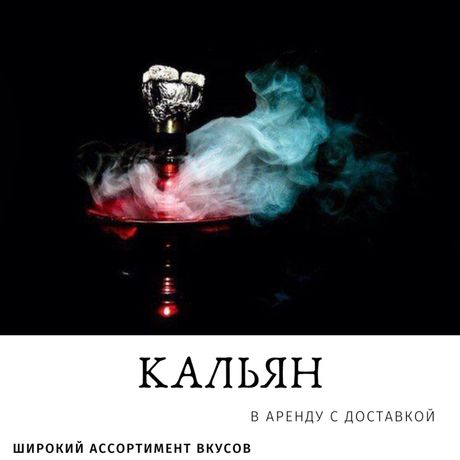 Ka||•L•ья/н Алматы/Прокат