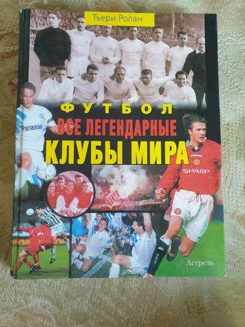 Книга легендарные клубы мира