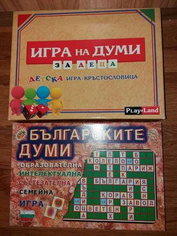 """Занимателна игра """"Българските думи"""""""