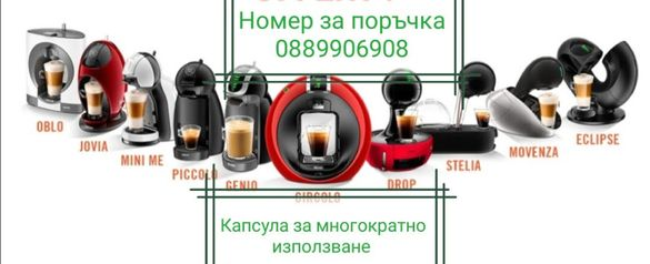Капсула кафе, многократна употреба Dolce Gusto Долче Густ