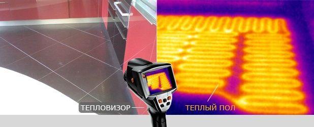 Тепловизор услуги