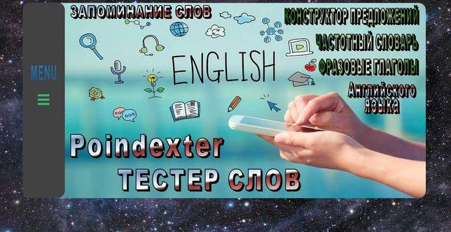 Английский Программа  Android