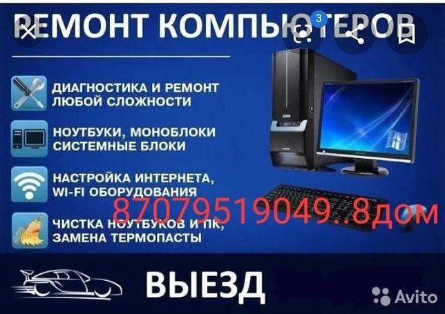 Программист Выезд   Ремонт компьютеров и Ноутбуков