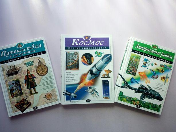 Продам большие полные энциклопедии
