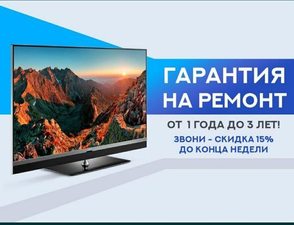 Алматы ремонт телевизоров