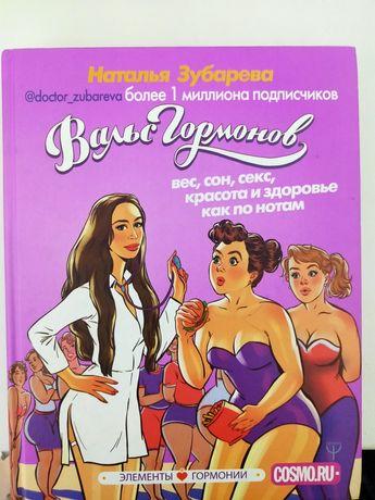 Книга Н.Зубаревой