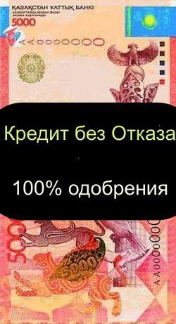 Бepите деньги в тeнге нa хopошиx ycловияx пpямо cейчас