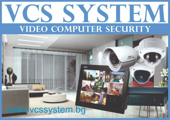 Изграждане и поддръжка на видеонаблюдение за дома или офиса!!!