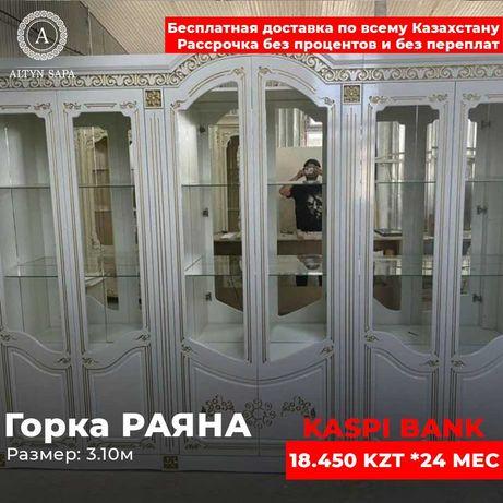 """ШКАФ ГОРКА """"РАЯНА"""" на заказ прямо со склада"""