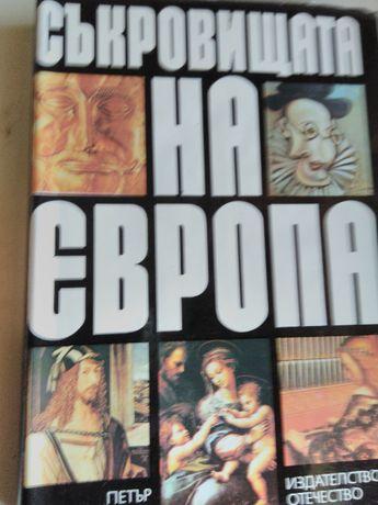 Книги за изкуство