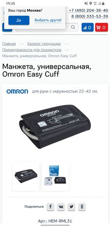 Манжета, универсальная, Omron Easy Cuff