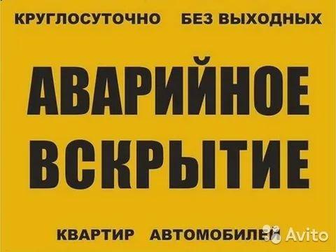 Вскрытие Замков и Авто