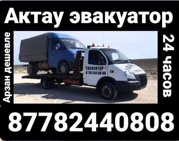 Актау эвакуатор 24 часов