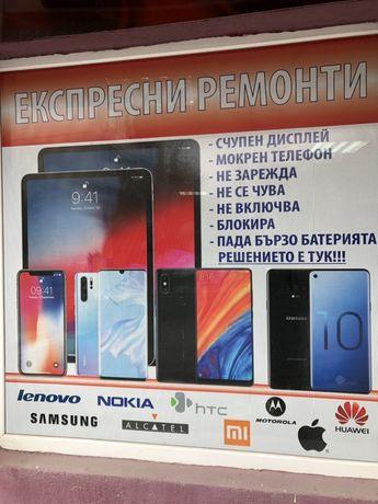 Сервиз Huawei Samsung iphone xiaomi