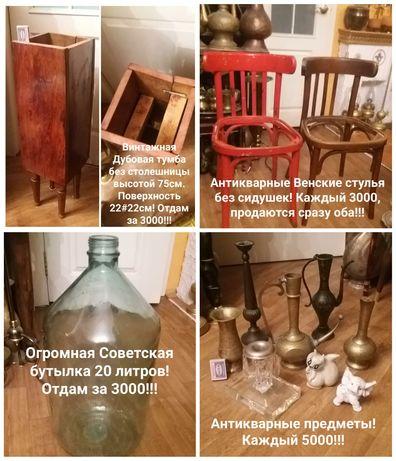 Антикварная мебель из дерева! Звоните вечером