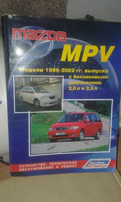 Книга по ремонту и эксплуатации автомобиля. Мазда
